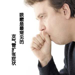 支气管扩张的症状