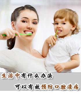 生活中有什么办法可以有效预防口腔溃疡
