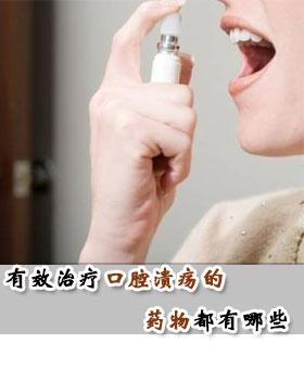 有效治疗口腔溃疡的药物都有哪些