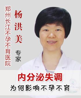 长江专家杨洪美为你讲解内分泌失调为何影响不孕不育