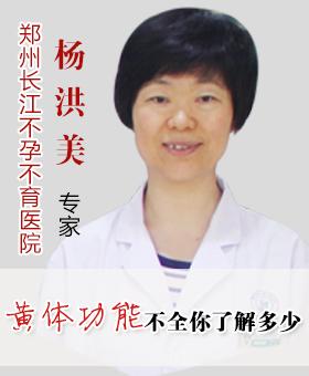 郑州长江不孕不育专家杨洪美:黄体功能不全你了解多少