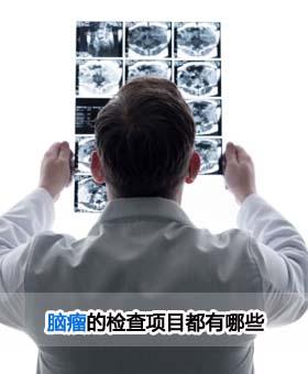 脑瘤的检查项目都有哪些