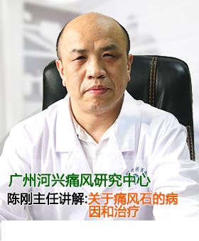 广州河兴痛风研究中心陈刚主任:关于痛风石的病因和治疗