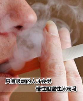 只有吸烟的人才会得慢性阻塞性肺病吗