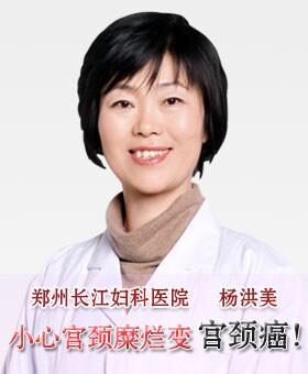 郑州长江医院杨洪美主任提醒:小心宫颈糜烂病变宫颈癌