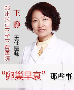 郑州长江不孕不育医院王静主任:多囊卵巢的原因及危害