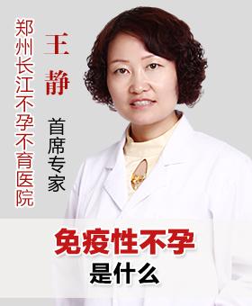 郑州长江不孕不育医院王静:免疫性不孕是什么