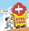 四部委:医疗服务价格改革瞄准医患双赢