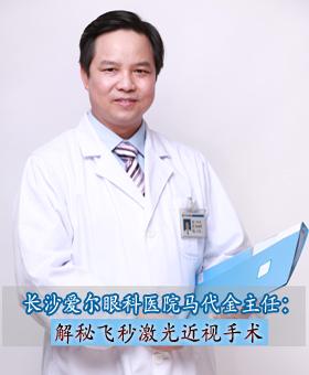 长沙爱尔眼科医院马代金主任:解秘飞秒激光近视手术