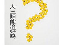 乙肝大三阳恢复关键 不同阶段不同治