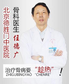 """德胜门中医院任德广指出:治疗骨病要""""趁热"""""""