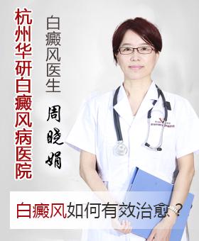 杭州华研白癜风病医院周晓娟:白癜风能不能治好