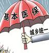 河南:明年起将实施统一的医保制度