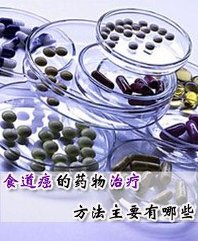 食道癌的药物治疗方法主要有哪些