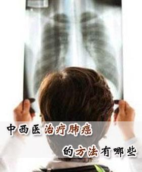 中西医治疗肺癌的方法有哪些