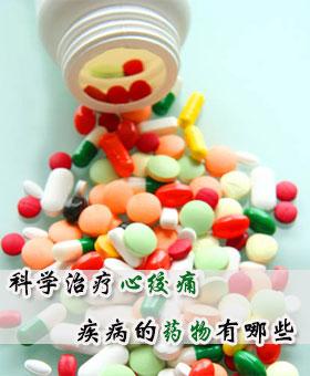 科学治疗心绞痛亚洲彩票手机客户端下载的药物有哪些