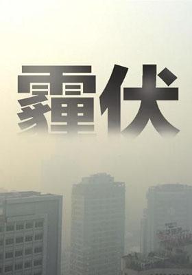 雾霾天 请护好你的呼吸道