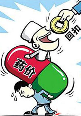 """央视曝光""""高药价回扣""""歪风"""
