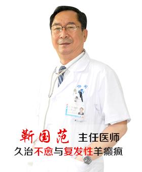 靳国范主任医师:久治不愈与复发性羊癫疯