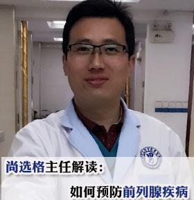 泉州男健医院尚选格主任解读:如何预防前列腺疾病