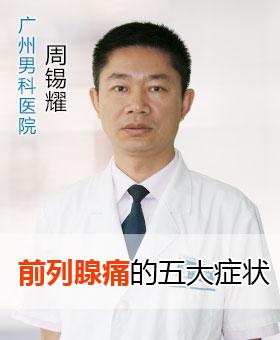 男科医生陈向东介绍:前列腺痛的五大症状