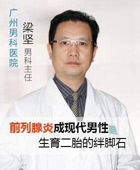 梁坚主任解析:前列腺炎成现代男性生育二胎的绊脚石