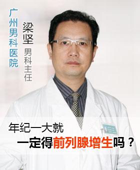 梁坚院长讲解:年纪大就一定得前列腺增生吗