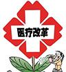 北京:医改一个月平稳有序 初显成效