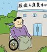 北京成年残疾人非医疗康复将纳入医保