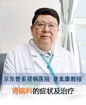 京东誉美肾病医院章友康院长谈肾病综合征的症状及治疗