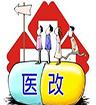 山西医改:贫困户住院自费一千元封顶