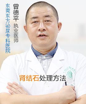 东莞东方泌尿专科医院曾德平医生解释:肾结石处理方法