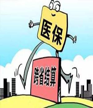 青岛:76家医疗机构可跨省就医