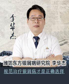 潍坊东方银屑病研究院李华杰 规范治疗银屑病才是正确选择
