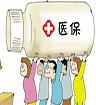 北京:医保药品报销品种超三千种