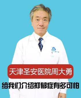 天津圣安医院周大勇:给我们介绍抑郁症有多可怕