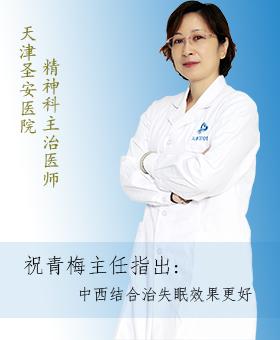 圣安医院祝青梅主任指出:中西结合治失眠效果更好