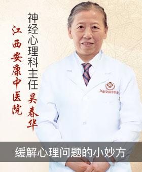 江西安康中医院吴春华:缓解心理问题的小妙方