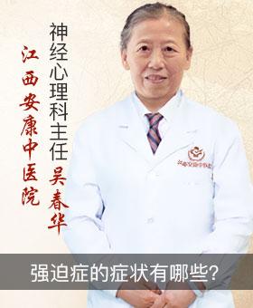 江西安康中医院吴春华:强迫症的症状有哪些