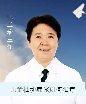 王玉珍专家谈:儿童抽动症该如何治疗