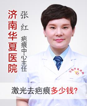 胎记修复专家张红谈:激光去疤痕多少钱