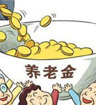 北京:基础养老金标准对65岁以上居民适当倾斜