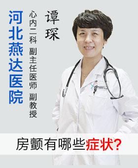 河北燕达医院心内科谭琛主任详谈:房颤有哪些症状?