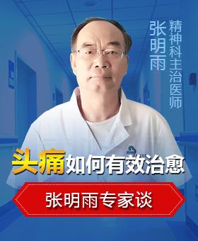 张明雨专家谈:头痛如何有效治愈