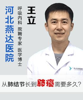 """从肺结节到肺癌要多久?燕达呼吸内科专家王立讲"""" 肺结节"""""""