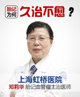 上海虹桥医院胎记血管瘤主治医师邓莉华 胎记为何久治不愈