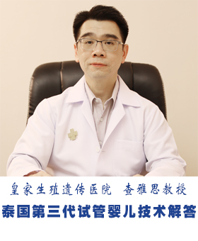 皇家生殖遗传医院查雅思教授 泰国第三代试管婴儿技术解答