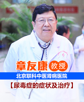北京联科中医肾病医院章友康教授谈尿毒症的症状及治疗